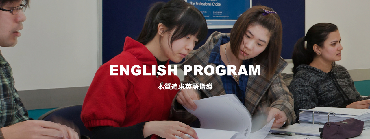 english-program-header